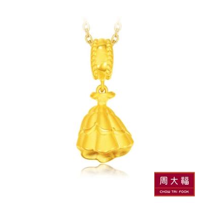 周大福 迪士尼美女與野獸系列 貝兒禮服黃金路路通串飾/串珠