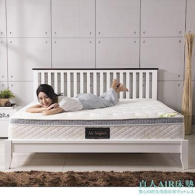 日本直人AIR床墊 柔軟透氣舒柔針織布/天然乳膠/高回彈獨立筒/6尺雙人加大床墊