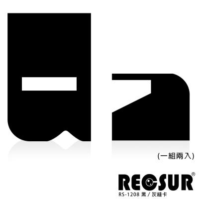 RECSUR 銳攝 RS-1208 輕鬆刷多功能黑/灰卡組