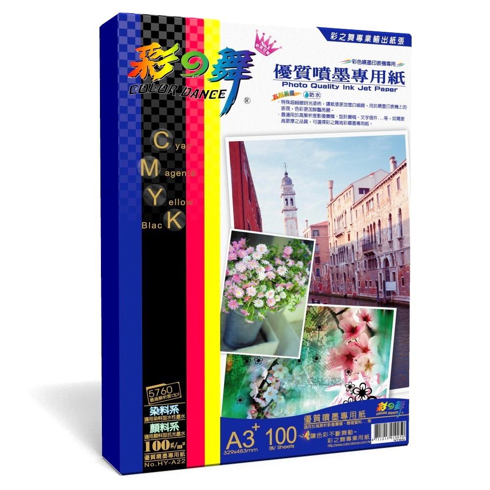 彩之舞 A3+ 防水 優質噴墨專用紙 HY-A22 500張