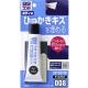 日本SOFT 99 補土(小傷痕用)深色及黑色車用-快 product thumbnail 1