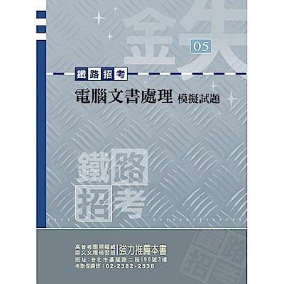 電腦文書處理模擬試題(2版)