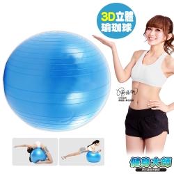 健身大師-德國GS認證韻律教室專用瑜珈球