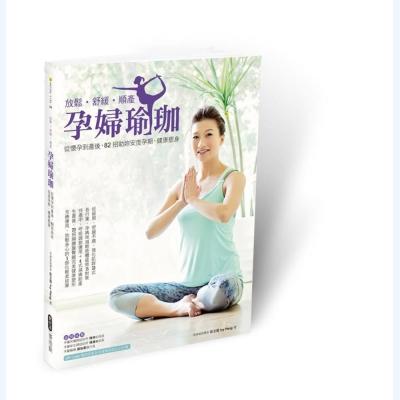放鬆‧舒緩‧順產 孕婦瑜珈 從懷孕到產後,82招助妳安度孕期、健康塑身