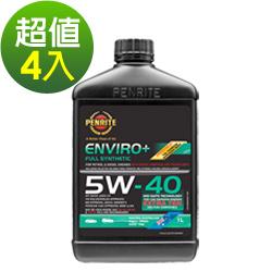 PENRITE 澳洲ENVIRO 原廠歐版5W-40汽柴油機油-四入