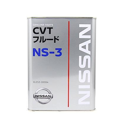 日本原裝 NISSAN CVTF NS-3 無段自動變速箱油