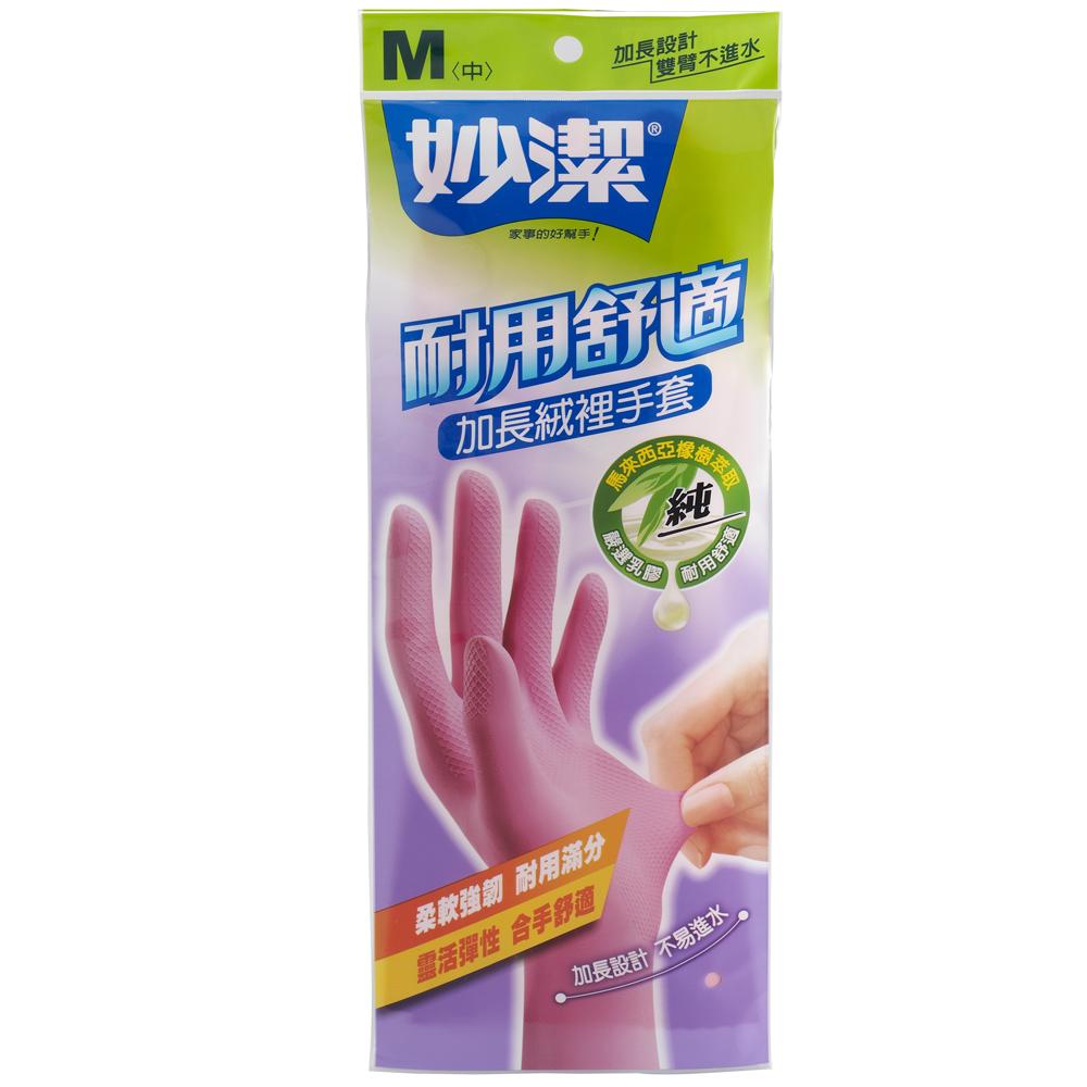 《妙潔》耐用舒適加長型手套M號