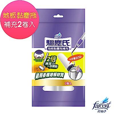 驅塵氏 地板黏塵拖-補充包(2入/包)