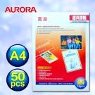 ★AURORA震旦 A4護貝膠膜50張 P80A4A