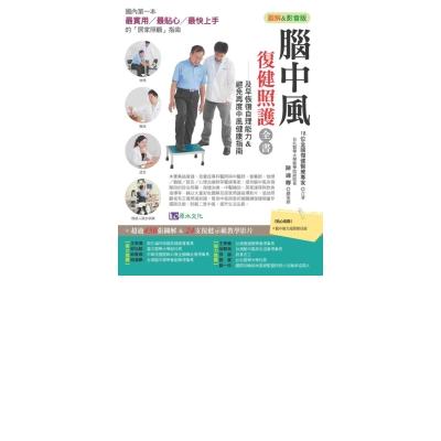 【圖解&影音版】腦中風復健照護全書