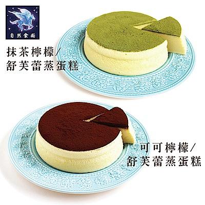 自然食尚 夢幻舒芙蕾蒸蛋糕3盒組(440g±10g/盒)