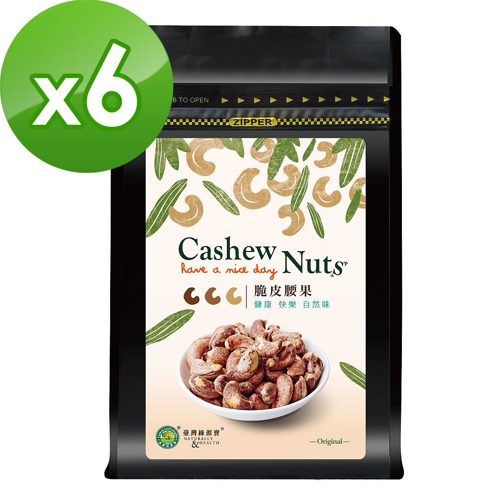 台灣綠源寶 脆皮腰果(130/g包)x6包組