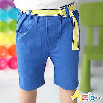 Azio Kids 短褲 字母腰帶純色短褲(藍)