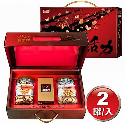萬歲牌 活力堅果禮盒(2罐/盒)