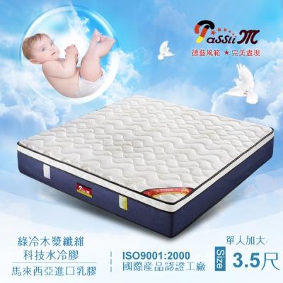 PasSlim雲睡感水冷硬式獨立筒單加大3-5尺