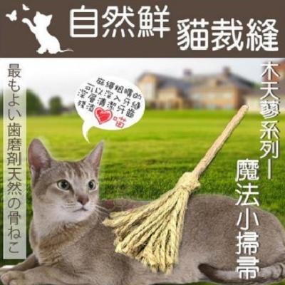 自然鮮-木天蓼系列魔法小掃帚造型貓玩具 NF-016