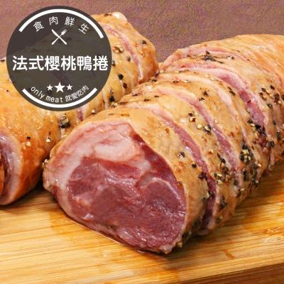 食肉鮮生 法式櫻桃鴨捲(解凍即食)(400g/條)(任選)
