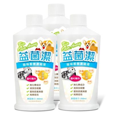 益菌潔居家清潔系列 除味殺菌濃縮液-寵物專用 3入組(250ml/瓶)