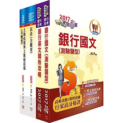 臺灣銀行(地政人員)套書(不含土地開發)(贈題庫網帳號、雲端課程)