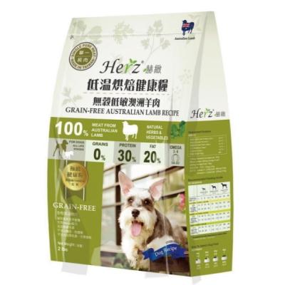 Herz赫緻《低溫烘焙健康狗糧-無穀低敏澳洲羊肉》 2 磅