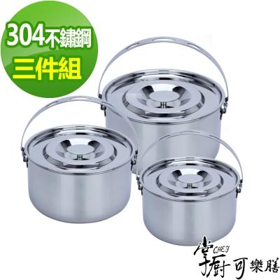 掌廚 CHEF 304手提不鏽鋼調理鍋3件組16+19+22cm(含蓋)