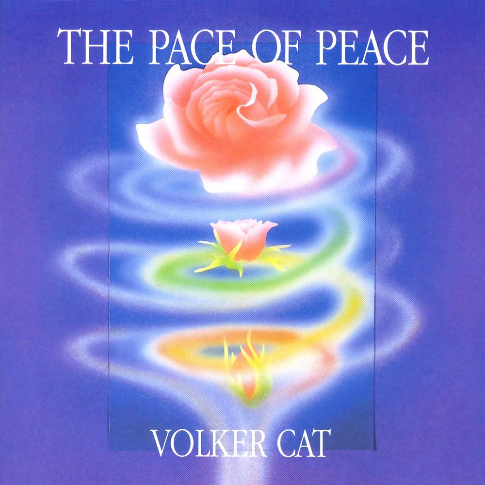 平和清音 CD