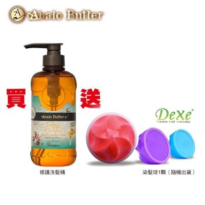 Ahalo Butter 天使光天然植萃果油潤澤修護_洗髮派對組