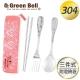 GREEN BELL綠貝幾何風304不鏽鋼環保餐具組-粉(含筷+叉+匙) product thumbnail 1