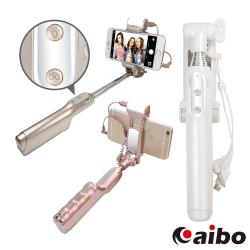 aibo 補光燈線控 伸縮折疊手機自拍桿(免藍