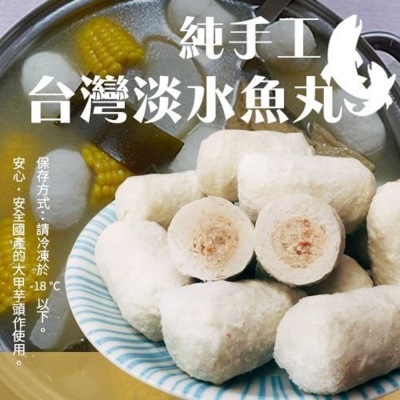 海陸管家-陳家可口淡水魚丸 (每包300g±10%/盒/11-13顆)