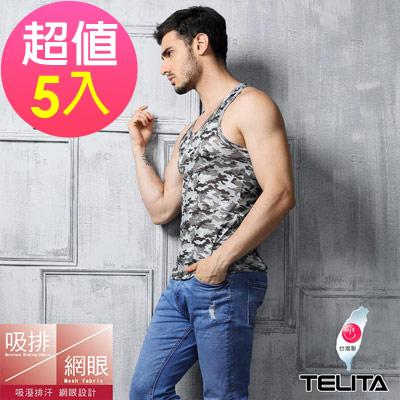 男內衣 吸溼涼爽迷彩網眼挖背背心  銀灰 (超值5件組)TELITA