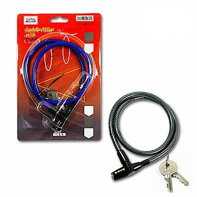 龍陣原廠-簡易型鑰匙鋼絲鎖