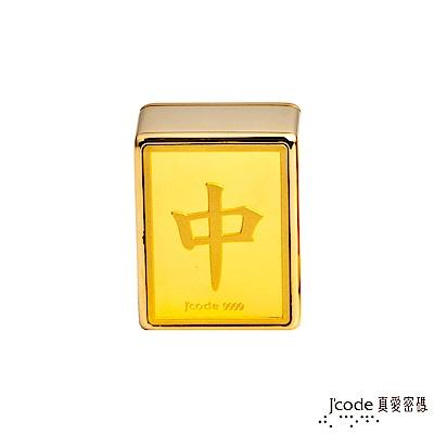 J'code真愛密碼 黃金開運麻將-中 約0.168錢