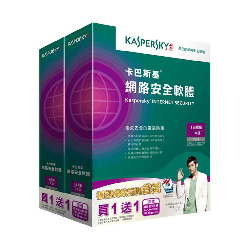 卡巴斯基Kaspersky 2015網路安全軟體 1台電腦∕1年版(內含買一送一)