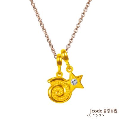 J'code真愛密碼 天蠍座-鸚鵡螺旋黃金墜子 送項鍊-流星版