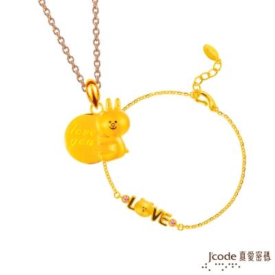 J code真愛密碼金飾 LINE我愛熊大黃金/水晶手鍊+兔兔說愛你黃金墜子送項鍊