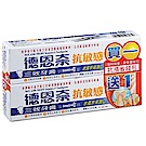 (買一送一)德恩奈 抗敏感三效牙膏130g