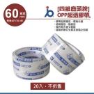 【20入】四維鹿頭牌 OPP 透明膠帶60mm*40Y