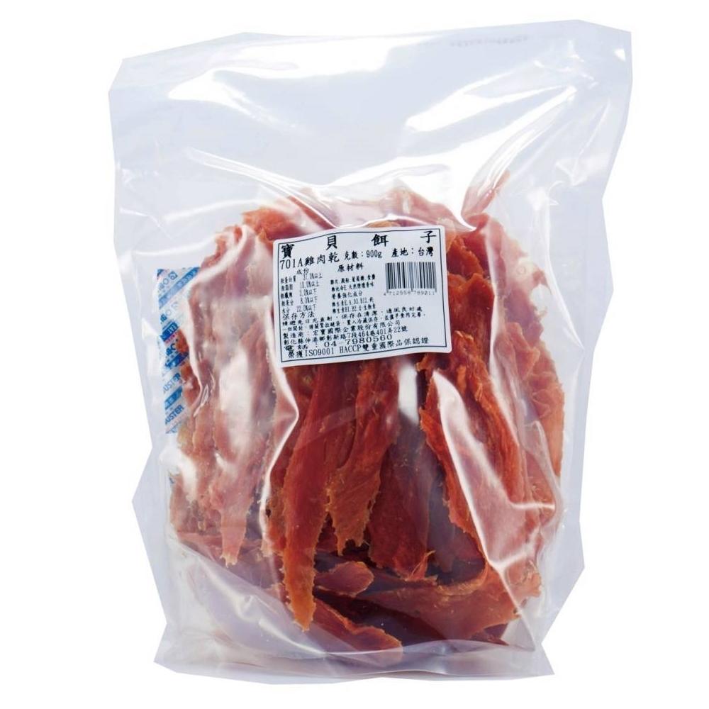 寶貝餌子 701A 雞肉乾 900g
