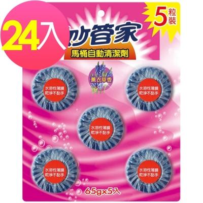 妙管家-馬桶自動清潔劑(薰衣草香)65gx5入(24入/箱)