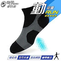 蒂巴蕾for man運動機能健走襪