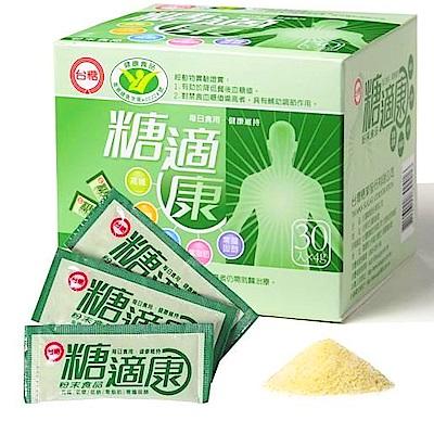 台糖生技 糖適康3盒(30包/盒)