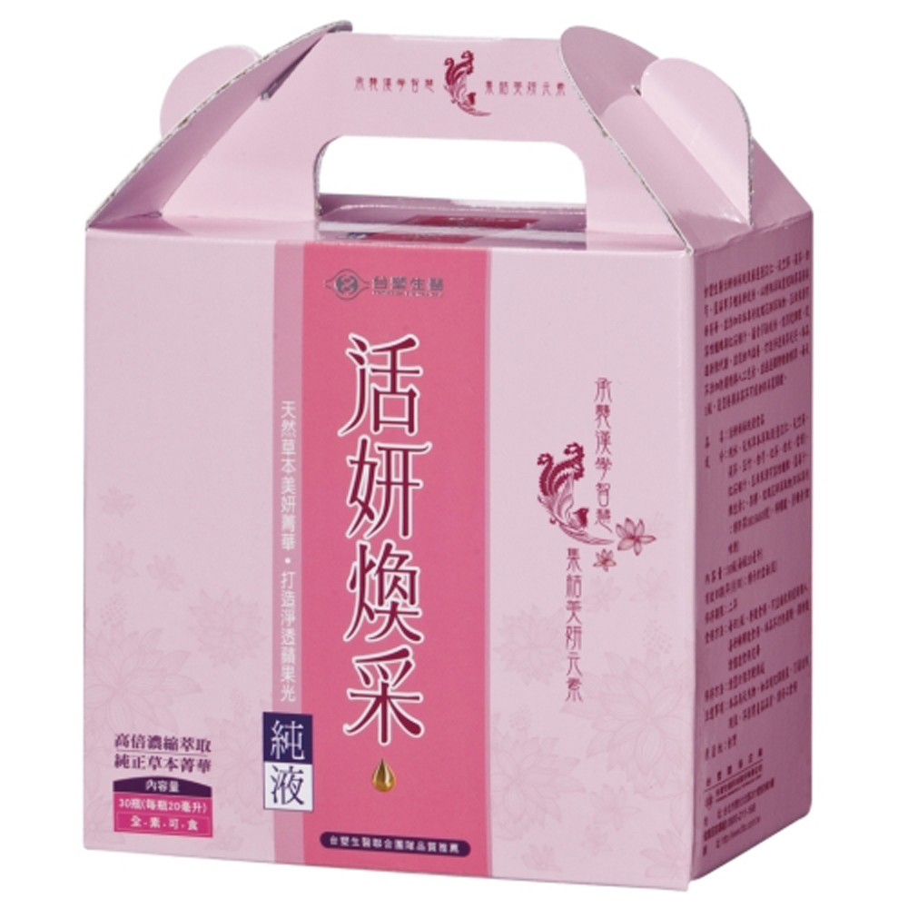 台塑生醫 - 活妍煥采純液 (20ml x30瓶)