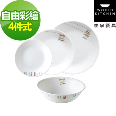 CORELLE康寧-自由彩繪4件式餐盤組-402