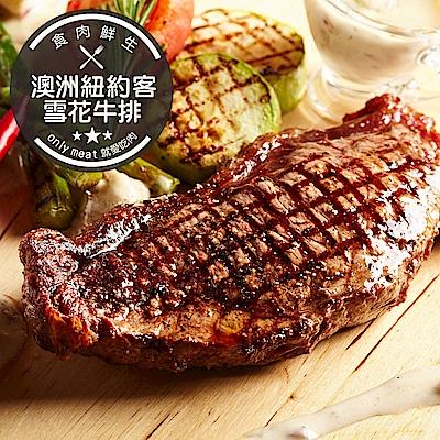 【食肉鮮生】澳洲紐約客雪花牛排 5片組(180g±5%/片)