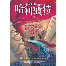 哈利波特(2)中文版:消失的密室