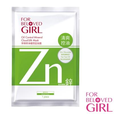 寵愛女孩 茶樹控油礦物雲絲膜(3片/盒)