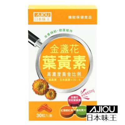 【日本味王】30:6金盞花葉黃素膠囊(30粒/盒)