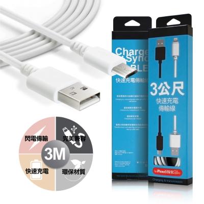 HANG 安卓系列(3公尺) Micro USB 快速充電傳輸線-白色
