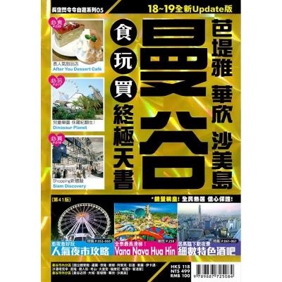曼谷食玩買終極天書(芭塔雅 沙美島)【18-19全新Update版】